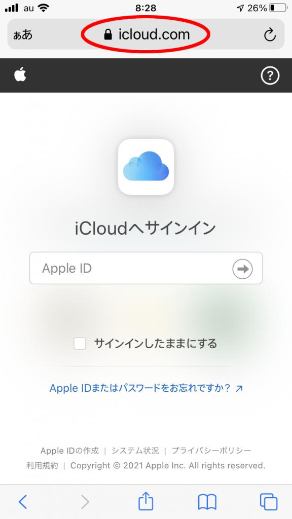 iCloudログイン画面2